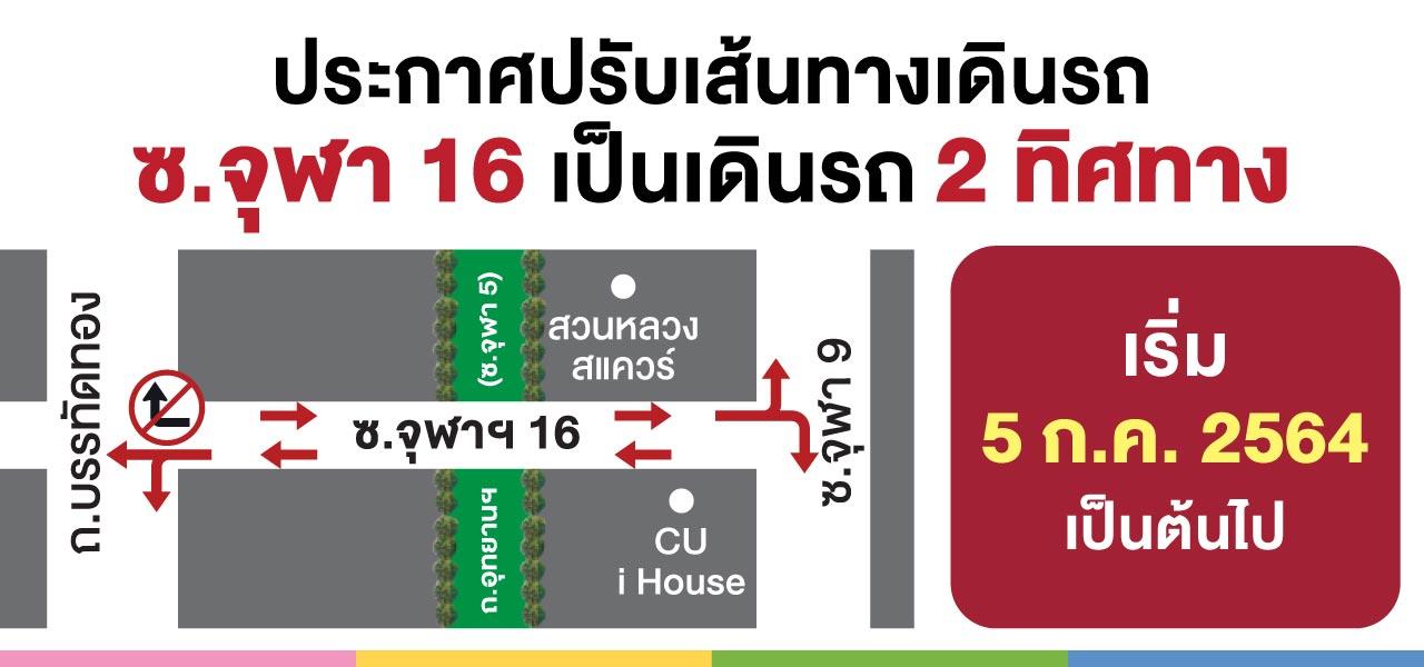 210610-banner-chula-16